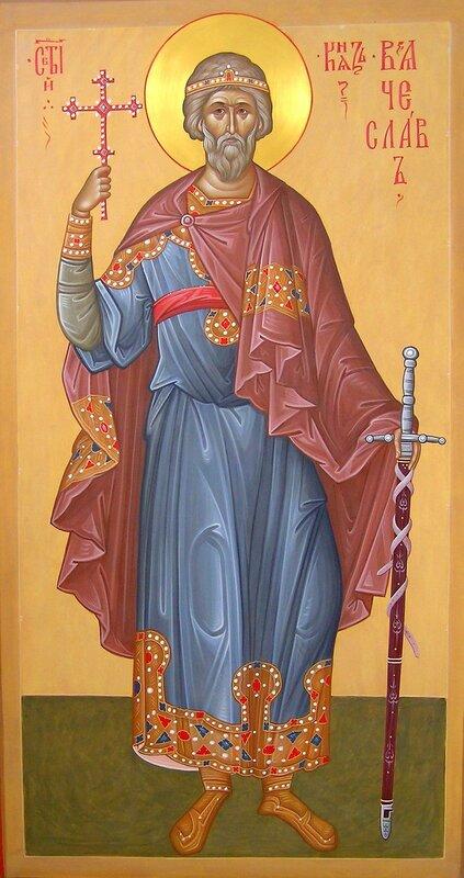 Святой Благоверный Князь Вячеслав Чешский.