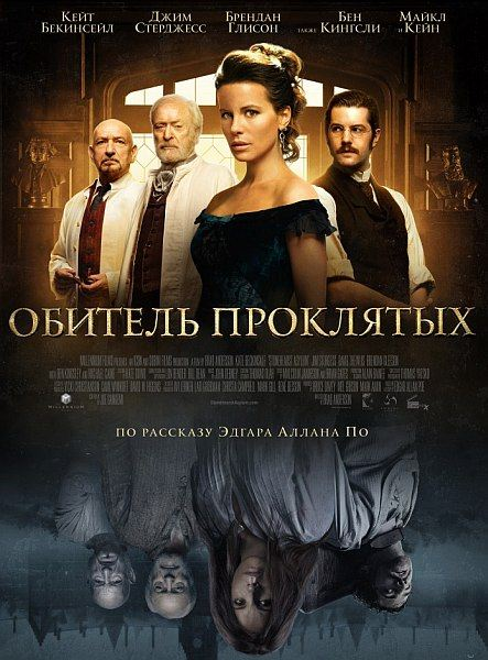 Обитель проклятых / Eliza Graves (2014/BDRip 1080p/720p/HDRip)