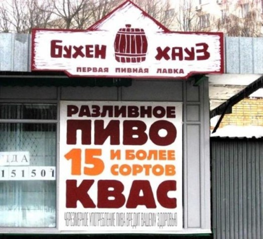 Самые глупые, смешные и неудачные названия кафе
