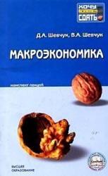Макроэкономика, Конспект лекций, Шевчук Д.А., Шевчук В.А., 2009