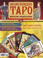 Журнал Энциклопедия Таро №26