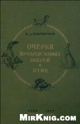 Книга Очерки промысловых зверей и птиц