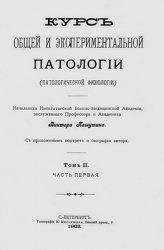 Книга Курс общей и экспериментальной патологии (патологической физиологии). Том 2. Часть 1