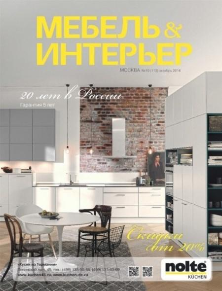 Книга Журнал: Мебель & интерьер №10 (октябрь 2014)