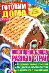 Журнал Готовим дома №12  2012