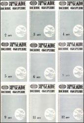 Журнал Зарубежное военное обозрение №1-12 1977