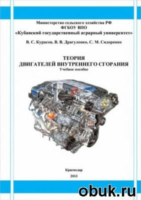 Книга Курасов В. С. - Теория двигателей внутреннего сгорания