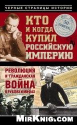 Книга Кто и когда купил Российскую империю