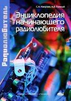 Энциклопедия начинающего радиолюбителя (2011) PDF, DjVu