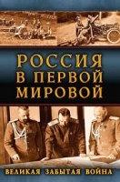 Книга Россия в Первой Мировой. Великая забытая война