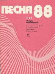 Книга Песня-88. вып.11