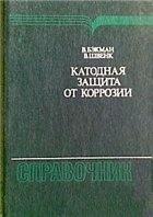 Книга Катодная защита от коррозии