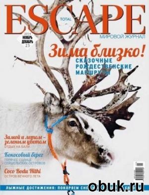 Книга Total Escape №23 (ноябрь-декабрь 2014)