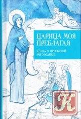 Книга Царица моя Преблагая. Книга о Пресвятой Богородице
