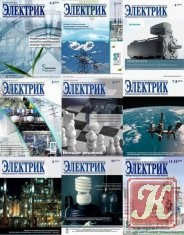 Журнал Книга Электрик № 1-12 январь-декабрь 2014