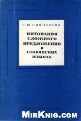 Книга Интонация сложного предложения в славянских языках