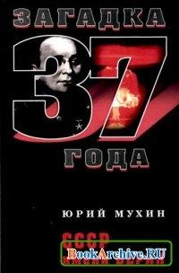 Книга СССР имени Берия (аудиокнига).