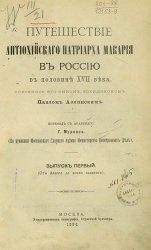 Книга Путешествие антиохийского патриарха Макария в Россию в половине XVII века, описанное его сыном...