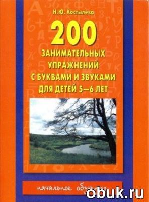 Журнал 200 занимательных упражнений с буквами и звуками для детей 5-6 лет
