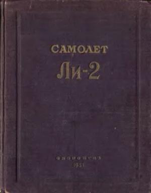Книга Самолет Ли-2. Техническое описание