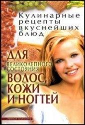 Книга Кулинарные рецепты вкуснейших блюд для великолепного состояния волос, кожи и ногтей