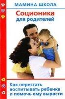 Книга Соционика для родителей. Как перестать воспитывать ребенка и помочь ему вырасти pdf 15Мб