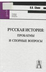 Книга Русская история. Проблемы и спорные вопросы