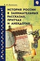 Книга Познавательно! Занимательно! в 12 книгах djvu, fb2, pdf 387,76Мб