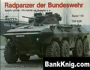 Книга Radpanzer der Bundeswehr pdf