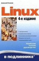 Стахнов А.А. - Linux в подлиннике. 4-е издание (2011) pdf 19,7Мб