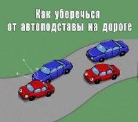 Книга Как уберечься от автоподставы на дороге (2013) MP4 avi 129,65Мб