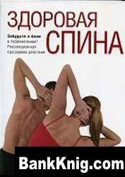 Книга Здоровая спина djvu 17,8Мб