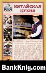 Книга Китайская кухня rtf  1,37Мб