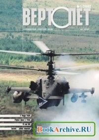 Журнал Вертолёт №01 2002.
