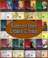 Книга Nomen est Omen. Серия в 32 томах (2002 – 2005) FB2, RTF fb2, rtf 131Мб