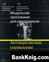 Книга Антикризисное управление. Модульная программа для менеджеров. Модуль 11. djvu 11,41Мб