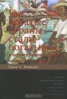 Книга Как богатые страны стали богатыми, и почему бедные страны остаются бедными djvu 4,72Мб