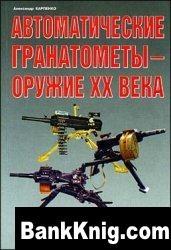 Журнал Автоматические гранатомёты - оружие ХХ века pdf 55,8Мб