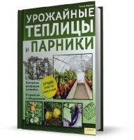 Книга Роджер Маршалл - Урожайные теплицы и парники (2011) pdf 130Мб