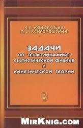 Книга Задачи по термодинамике, статистической физике и кинетической теории