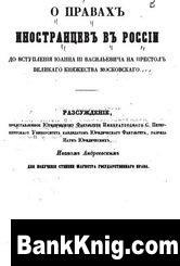 Книга О правах иностранцев в России до вступления Иоанна III Васильевича на престол Великого княжества Московского pdf 7,3Мб