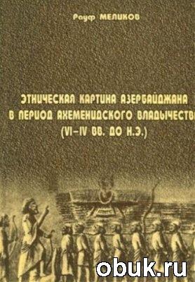 Книга Этническая картина Азербайджана в эпоху ахеменидского владычества (VI-IV вв. до н.э.)