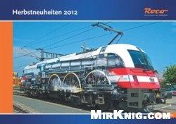 Журнал Roco. Herbstneuheiten 2012