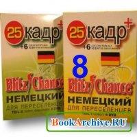 Книга Blitz Chance - Немецкий для переселенцев + 25 Кадр.  Часть 8.