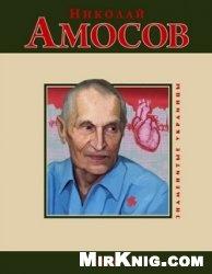 Книга Николай Амосов