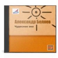 Книга Беляев Александр - Чудесное око (Аудиокнига)  341Мб