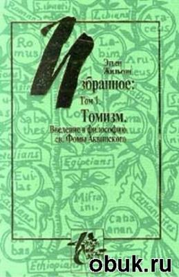 Книга Томизм. Введение в философию св. Фомы Аквинского