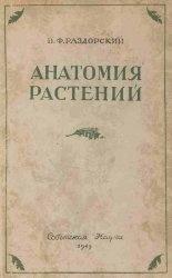 Книга Анатомия растений