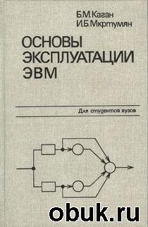 Книга Основы эксплуатации ЭВМ