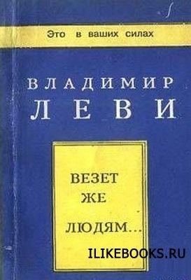 Книга Леви В.Л. - Везёт же людям...